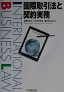 国際取引法と契約実務