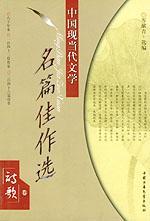 中国现当代文学名篇佳作选/诗歌卷