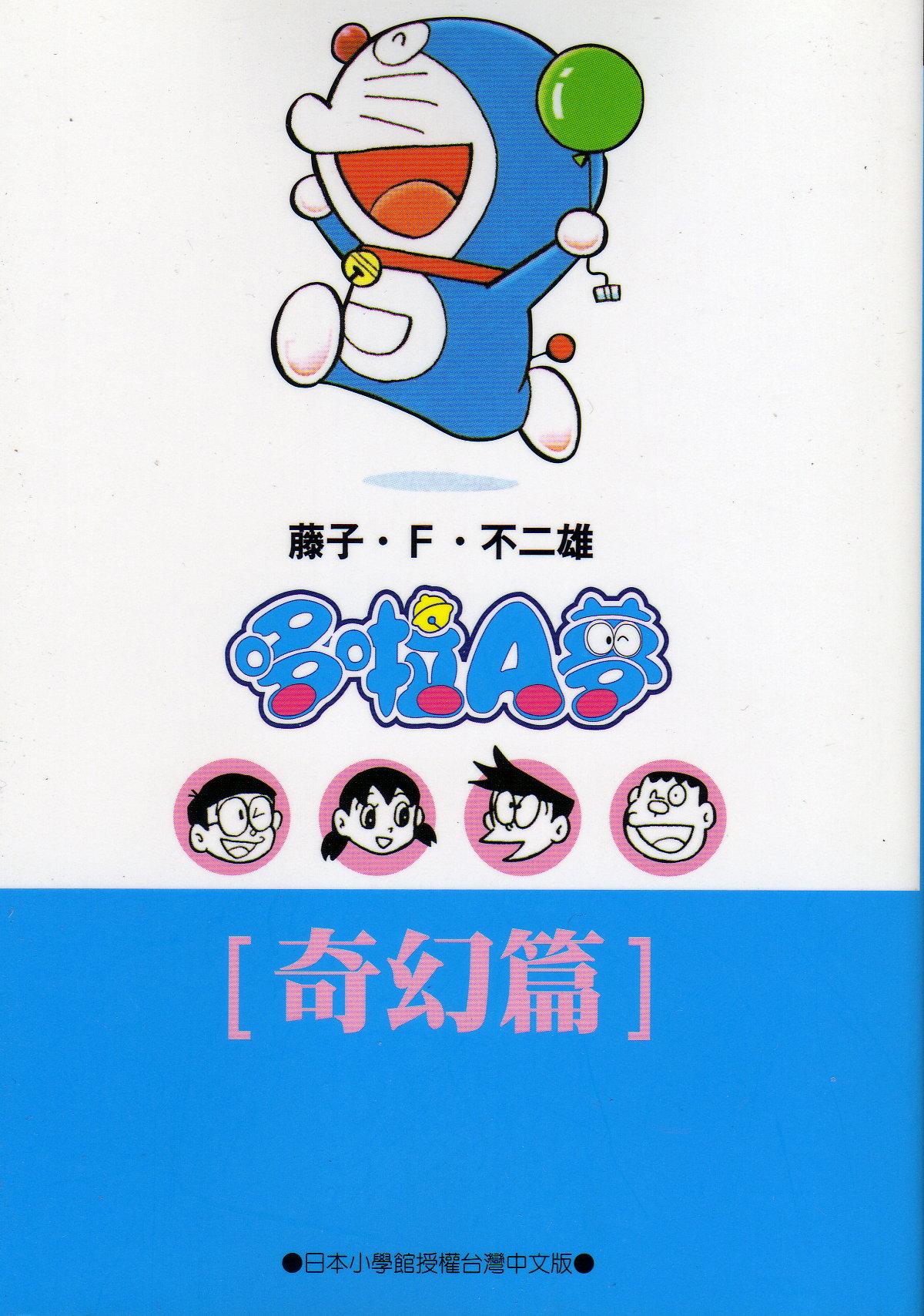 哆啦A夢文庫版 奇幻篇