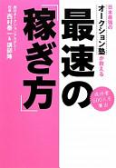 日本最強のオークション塾が教える最速の「稼ぎ方」