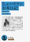 ヒュースケン「日本日記」