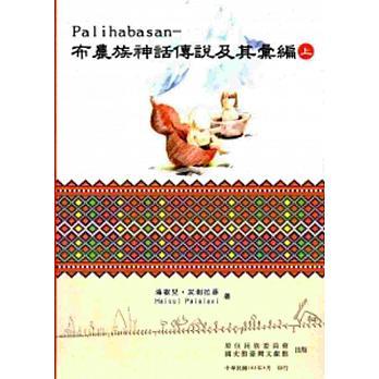 Palihabasan-布農族神話傳說及其彙編 上