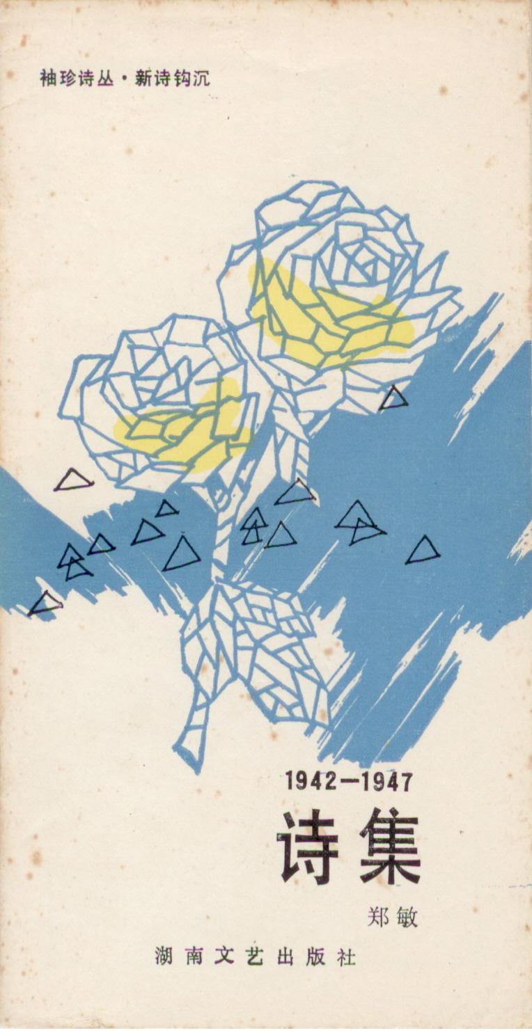 詩集1942-1947