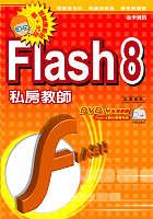 Flash 8私房教師�...