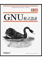 GNU 程式設計