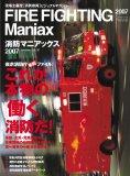 消防マニアックス