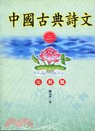 中國古典詩文