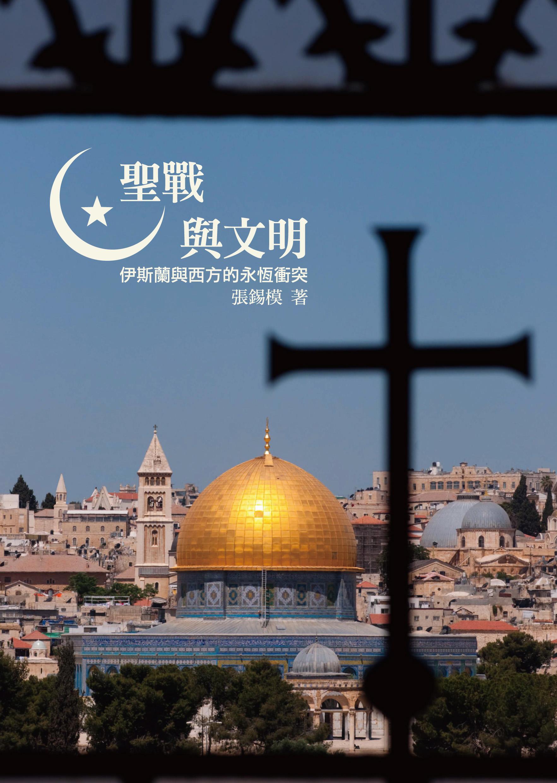 聖戰與文明