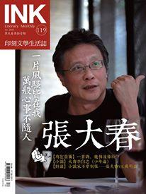 印刻文學生活誌 No.119 2013/08月號