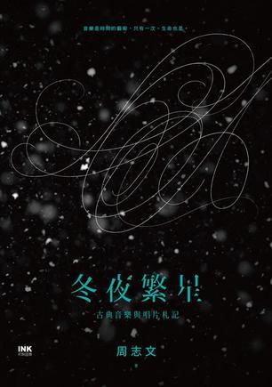 冬夜繁星:古典音樂與唱片札記