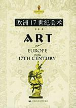 欧洲17世纪美术