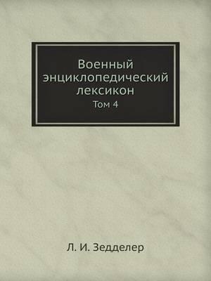 Voennyj Entsiklopedicheskij Leksikon Tom 4