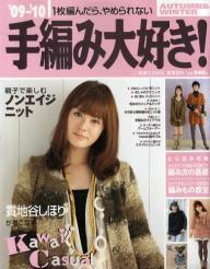 '09-'10手編み大好き! AUTUMN&WINTER