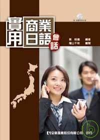 實用商業日語會話(附超值語音光碟片)(修訂版)