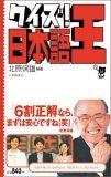 クイズ!日本語王