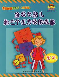 金发女孩儿和三个正方形的故事