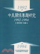 中美關係專题硏究, 1992-1994