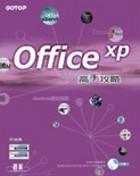 Office XP高手攻略