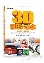 3D列印大未來