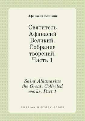 Saint Athanasius the Great. Collected Works. Part 1
