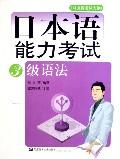 日本语能力考试3级语法
