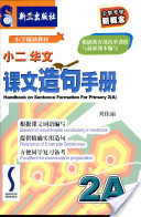小二华文课文造句手册 2A Handbook on Sentence Formation for Primary 2 (A)