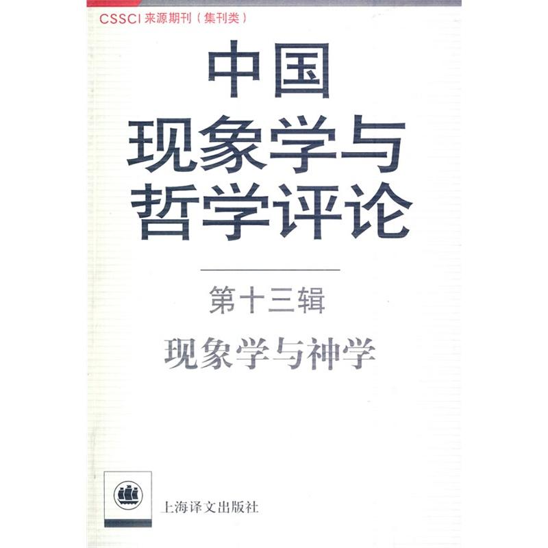 中国现象学与哲学评论 第十三辑