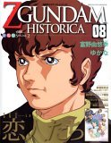 Official File Magazine ZGUNDAM HISTORICA Vol.8