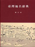 台灣地名辭典