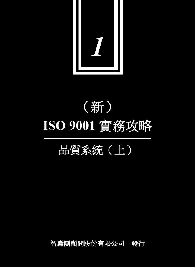 (新)ISO 9001實務攻略