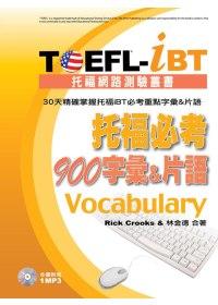 TOEFL-iBT托福必考900字彙&片語