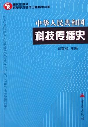 中华人民共和国科技传播史