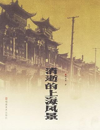 消逝的上海风景