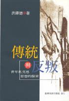 傳統與反叛青年馬克思思想的探索