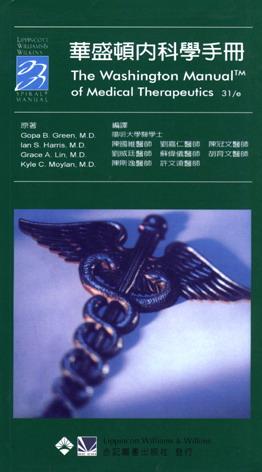 華盛頓內科學手冊