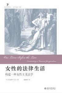 女性的法律生活:建構一種女性主義法學