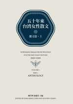 五十年來台灣女性散文•選文篇