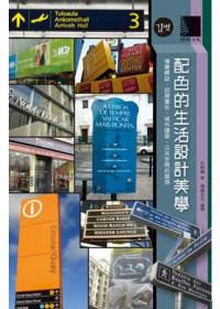 配色的生活設計美學~導覽標誌•招牌廣告•城市建築•公共空間的展現