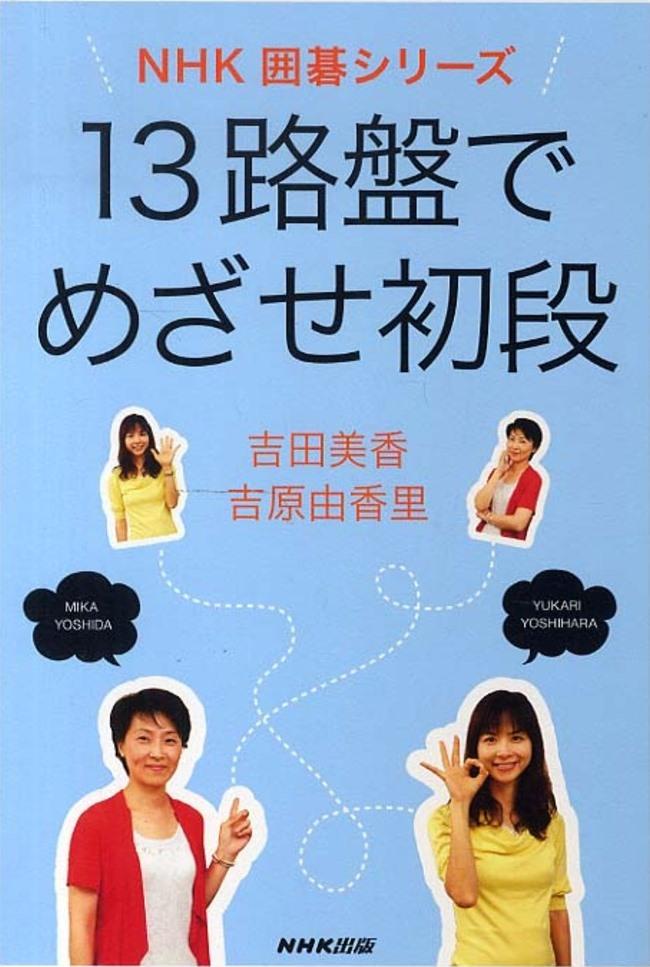 NHK囲碁シリーズ 13路盤でめざせ初段