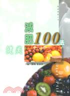 健美減肥100法