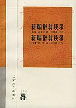 新世纪万有文库( 第三辑)・传统文化书系