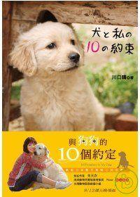 與狗狗的10個 約定