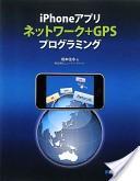 iPhoneアプリネットワーク GPSプログラミング
