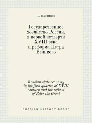 Russian State Economy in the First Quarter of XVIII Century and the Reform of Peter the Great