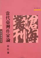 當代台灣作家論