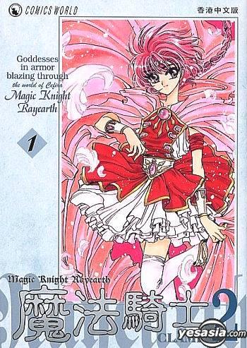 魔法騎士 II Magic Knight Rayearth II 1