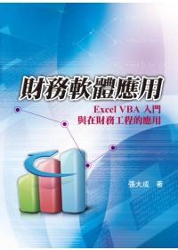 財務軟體應用:Excel VBA入門與在財務工程的應用 第一版