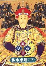 雍正皇帝─恨水東逝