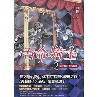 吾命騎士·卷2