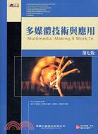 多媒體技術與應用 第七版
